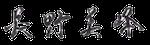 株式会社呉竹 長野美峰