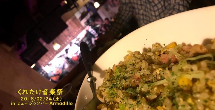 Armadilloさん料理
