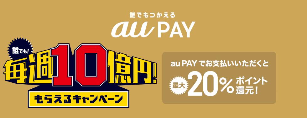 auPAYキャンペーン