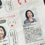 月刊ウェンディ広島